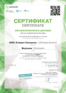 Сертификаты  доставки и установка